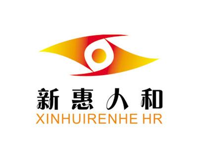 广西新惠人和人力资源服务有限公司