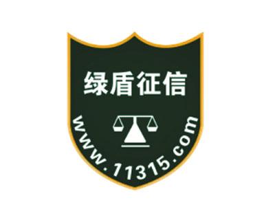广西信诚征信服务有限公司