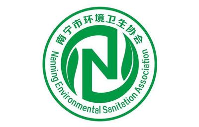 南宁市环境卫生协会